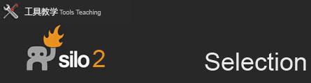 0049_Silo2_Essential_Tutorial_P03_Banner