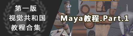 0098_1st_Version_Aboutcg_Maya_Tutorial_P01_Banner