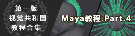 0104_1st_Version_Aboutcg_Maya_Tutorial_P04_Banner