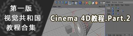 0105_1st_Version_Aboutcg_Cinema4D_Essential_P02_Banner