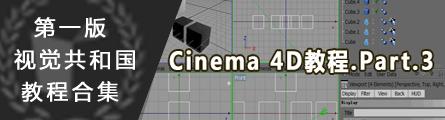 0110_1st_Version_Aboutcg_Cinema4D_Essential_P03_Banner