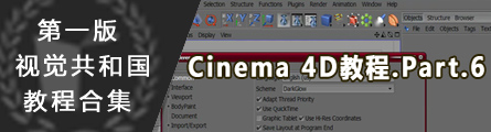 0117_1st_Version_Aboutcg_Cinema4D_Essential_P06_Banner