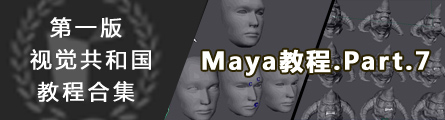 0118_1st_Version_Aboutcg_Maya_Tutorial_P07_Banner
