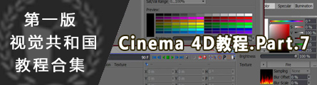 0119_1st_Version_Aboutcg_Cinema4D_Essential_P07_Banner