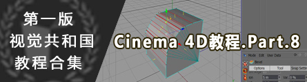 0121_1st_Version_Aboutcg_Cinema4D_Essential_P08_Banner