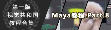 0123_1st_Version_Aboutcg_Maya_Tutorial_P08_Banner