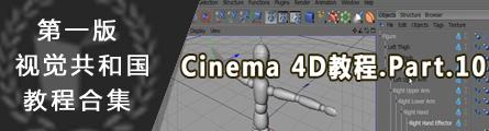0128_1st_Version_Aboutcg_Cinema4D_Essential_P10_Banner