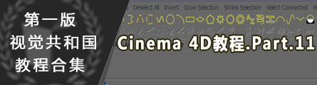 0131_1st_Version_Aboutcg_Cinema4D_Essential_P11_Banner