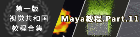 0135_1st_Version_Aboutcg_Maya_Tutorial_P11_Banner