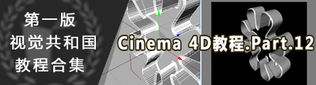 0136_1st_Version_Aboutcg_Cinema4D_Essential_P12_Banner