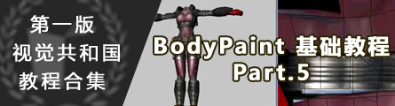0137_1st_Version_Aboutcg_Bodypaint_Essential_P05_Banner