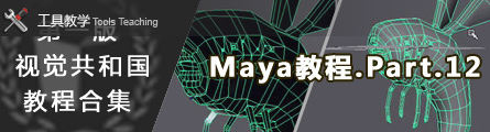 0159_1st_Version_Aboutcg_Maya_Tutorial_P12_Banner