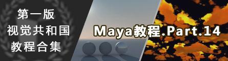 0166_1st_Version_Aboutcg_Maya_Tutorial_P14_Banner