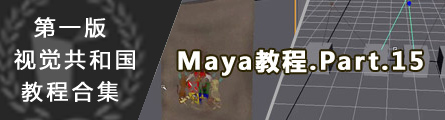 0168_1st_Version_Aboutcg_Maya_Tutorial_P15_Banner