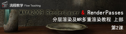 0173_How_To_Render_Passes_In_Maya2009_P02_Banner