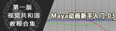 0212_Maya_Animation_Beginer_Tutorial_P03_Banner