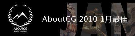 0253_Best_of_AboutCG_January_2010_Banner