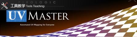 0265_Zbrush_UV_Master_Essential_Training_Banner