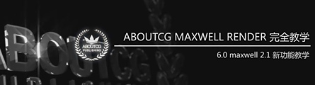 0347_Maxwell_Render_TotalTraining_Part_6.0_Banner