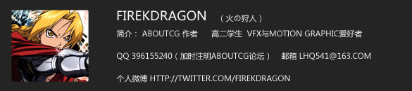 aboutus_FireKDragon