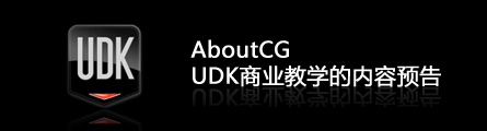 0358_AboutCG UDK Training Intro_Banner