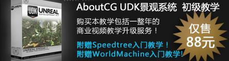 UDKScene_Banner