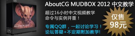0409_Mudbox2012_Totaltrainging_Release_Banner