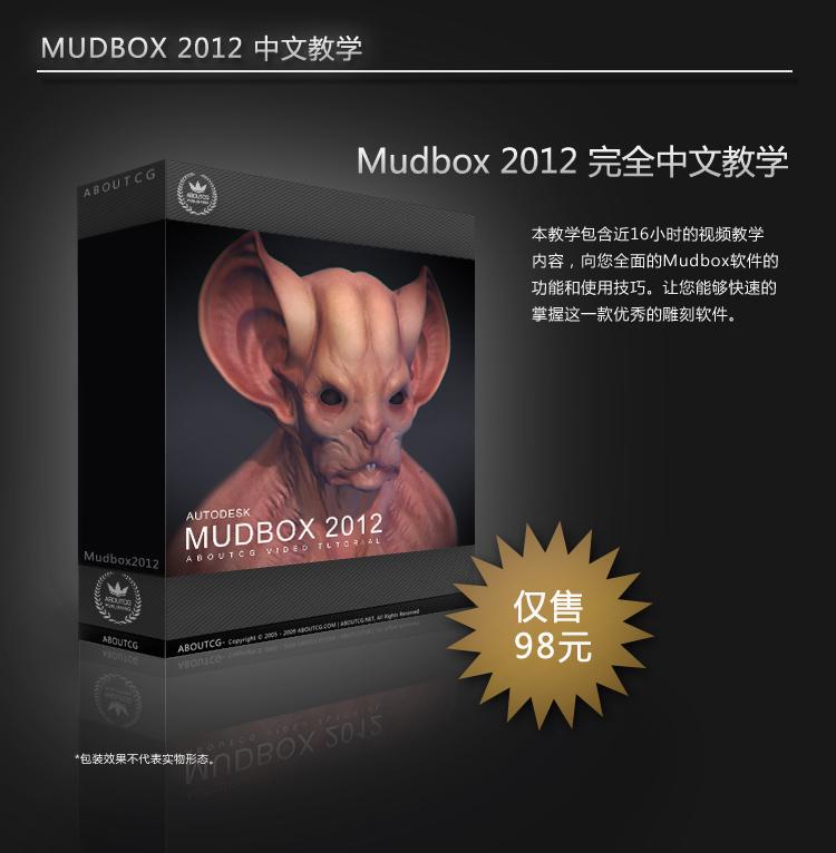 mudbox1