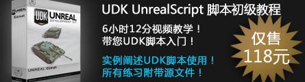 421_AboutCG_UDK_Kismet_Script_101_Training_Releae_Banner