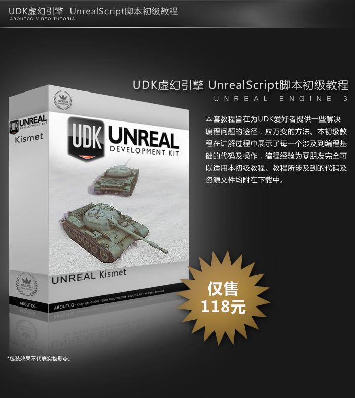 UDK_Kismet_1