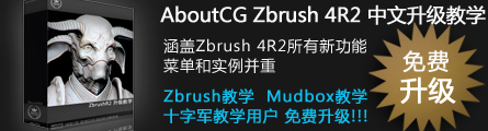 443_AboutCG_Zbrush4R2_Training_Free_Update_Banner