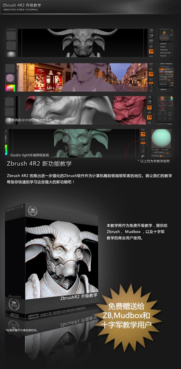 ZbrushR2_Taobao