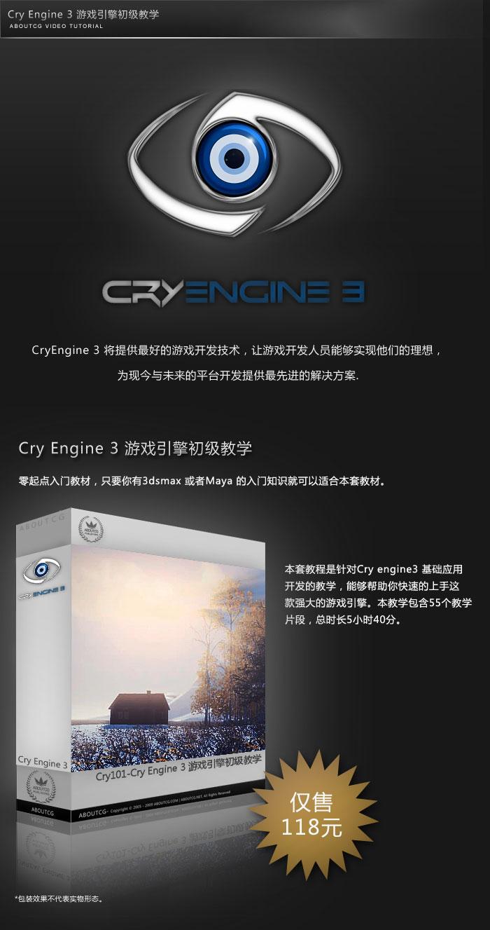 Cry101_Intro_01