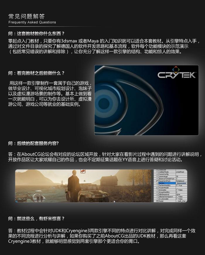 Cry101_Intro_03