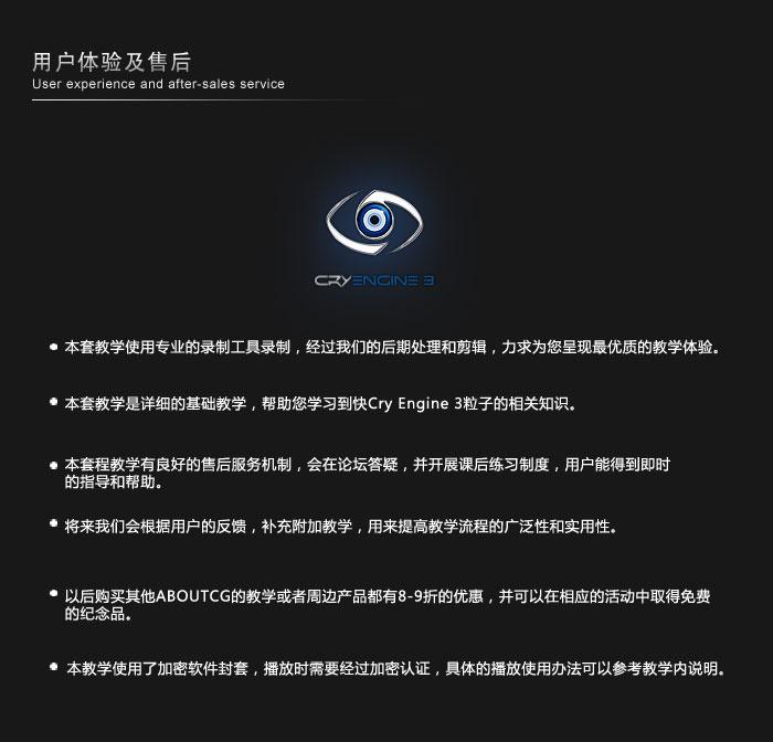 Cry101_Intro_04